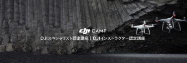 ドローンの仕事に欠かせない資格の種類【DJI CAMP認定資格】