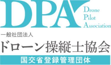 気になる費用?期間は?【DPA操縦士資格】ドローンを仕事にする上で取得したい資格