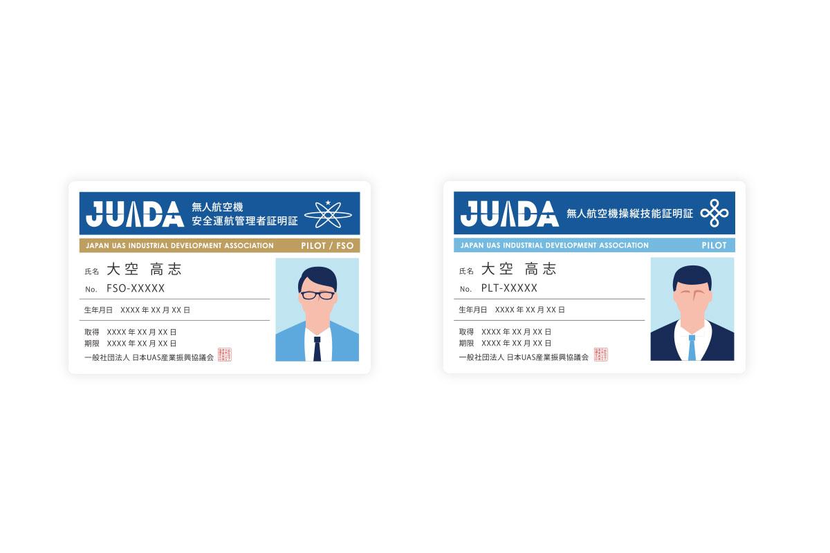 JUIDAの資格証